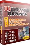 【革新的ドイツ語攻略法】 10倍速ドイツ語脳育成プログラム~ネイティブ音声・トレーニング演習問題付~