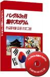 韓国語上達法の定番。ハングル3ヶ月集中プログラム